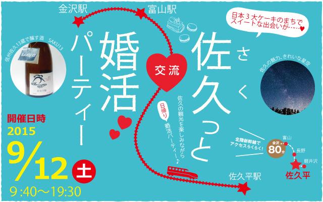 konkatsu_main02